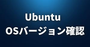 【Linux FAQ】UbuntuのOSバージョンを確認するにはどうすればいいですか?