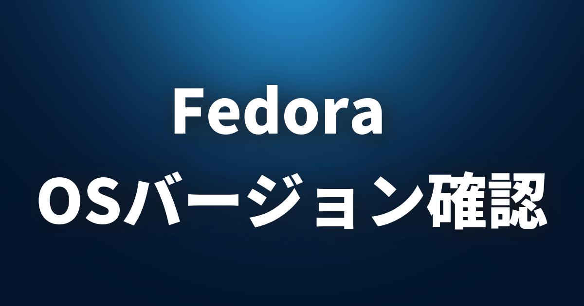 linux faq fedoraのosバージョンを確認するにはどうすればいいですか