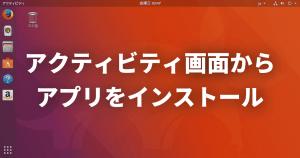 Ubuntu 17.10でアクティビティ画面からアプリをインストールする方法