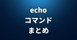 【 echo 】 文字列を出力する 【 Linuxコマンドまとめ 】