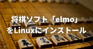 将棋ソフト「elmo」をLinuxにインストールする方法【第5回電王トーナメント版】