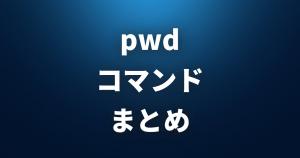 【 pwd 】 現在のディレクトリの表示 【 Linuxコマンドまとめ 】