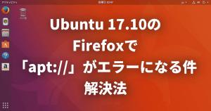 Ubuntu 17.10のFirefoxで「apt://」リンクがエラーになる問題の解決法