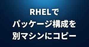 Red Hat Enterprise Linuxでパッケージ構成を別マシンにコピーする方法