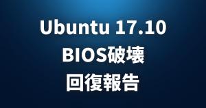 Ubuntu 17.10による「BIOS破壊」に回復手段発見か?「回復できた」との報告複数あり!