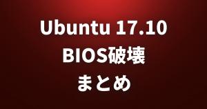 Ubuntu 17.10にBIOSを「破壊」するバグが発覚!原因は?対応策はあるのか?問題の詳細と現状まとめ