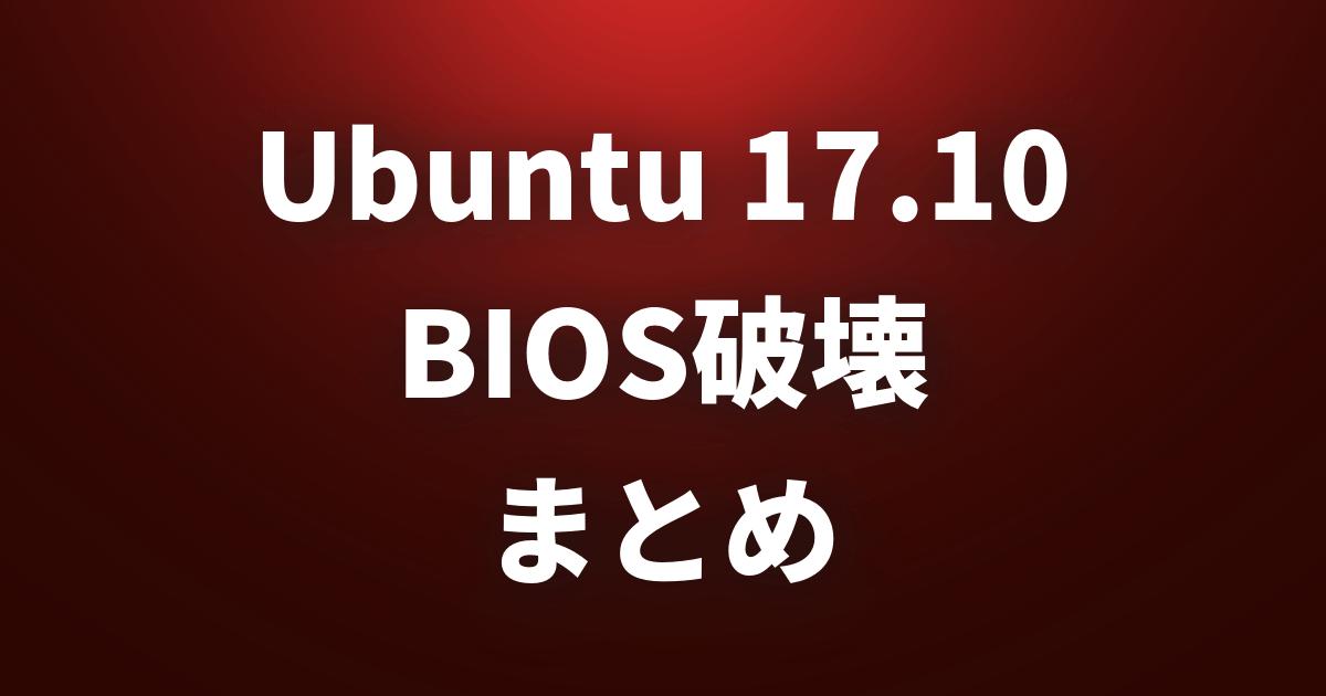 Ubuntu 17.10にBIOSを「破壊」するバグが発覚!原因は?