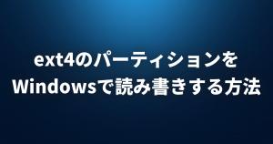 ext4のパーティションをWindowsで読み書きする方法