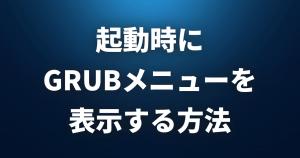 【Linux FAQ】起動時に「GRUBメニュー」を表示するにはどうすればいいですか?