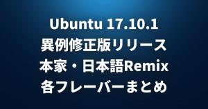 「BIOS破壊バグ」を修正したUbuntu 17.10.1のISOイメージ公開。本家・日本語Remix・各フレーバーまとめ