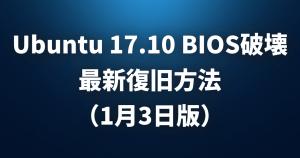 Ubuntu 17.10で「破壊」されたBIOSを回復する新しい手順公開!前回の方法で復旧できなかったPCも復旧可能。