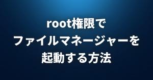 root権限でファイルマネージャー(nautilus)を起動する方法