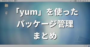 「yum」を使ったパッケージ管理まとめ【Red Hat Enterprise Linux・CentOS】