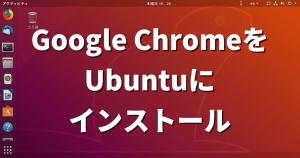 Google ChromeをUbuntuにインストールする方法