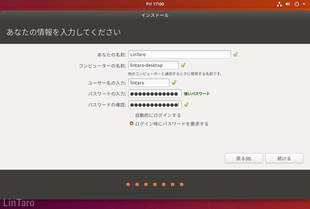 Ubuntu 18 04 LTSインストールガイド【スクリーンショットつき