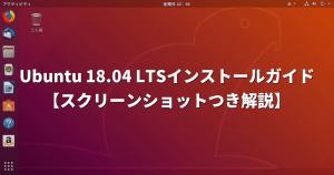 Ubuntu 18.04 LTSインストールガイド【スクリーンショットつき解説】