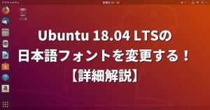 Ubuntu 18.04 LTSの日本語フォントを変更する!【詳細解説】