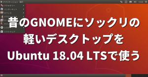 「昔のGNOMEにソックリの軽いデスクトップ」をUbuntu 18.04 LTSで使う方法