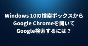 「検索ボックス」からBingを開きたくない!Google検索に切り替える方法は?【 Windows 10 】