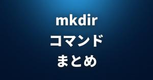 【 mkdir 】 ディレクトリを作成する 【 Linuxコマンドまとめ 】