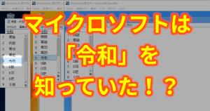 マイクロソフトは新元号「令和」を知っていた!?なんと〇年前からWindowsの日本語変換辞書に登録済み!