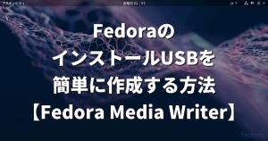 WindowsでFedoraのインストールUSBを簡単に作成する方法【Fedora Media Writer】