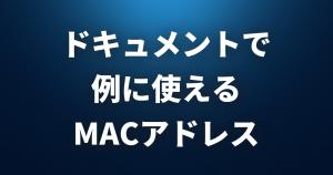 ドキュメントで例に使えるMACアドレスまとめ