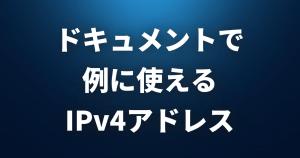 ドキュメントで例に使えるIPアドレスまとめ【IPv4編】