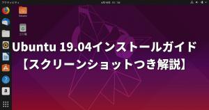 Ubuntu 19.04インストールガイド【スクリーンショットつき解説】