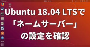 Ubuntuで「ネームサーバー」の設定を確認する方法