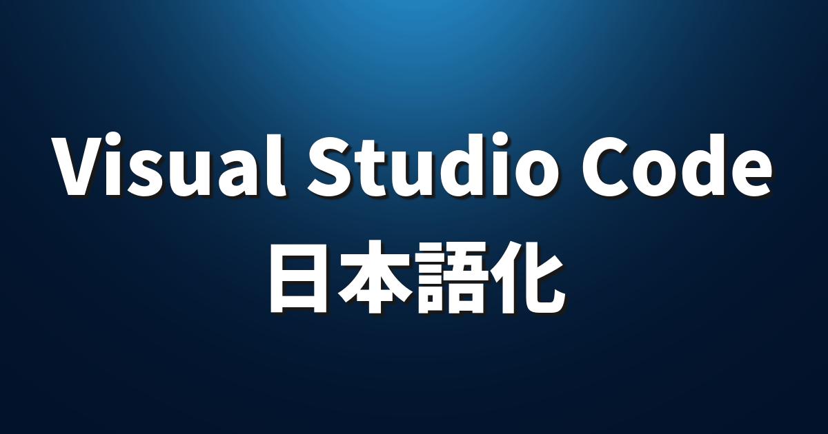 語 vscode 日本