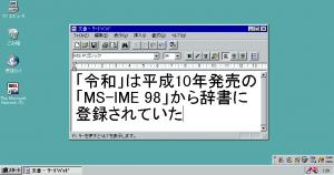 「令和(れいわ)」は平成10年発売の「MS-IME 98」から辞書に登録されていた【調査終了】