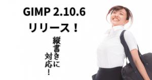 GIMP 2.10.6 リリース!新たに「縦書きテキスト」をサポート!Windows・Linuxにインストール可能!