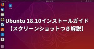 Ubuntu 18.10インストールガイド【スクリーンショットつき解説】