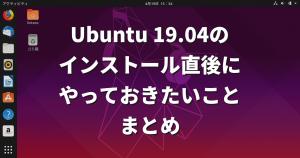 Ubuntu 19.04のインストール直後にやっておきたいことまとめ